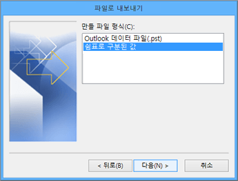 Outlook 내보내기 마법사 - CSV 파일 선택