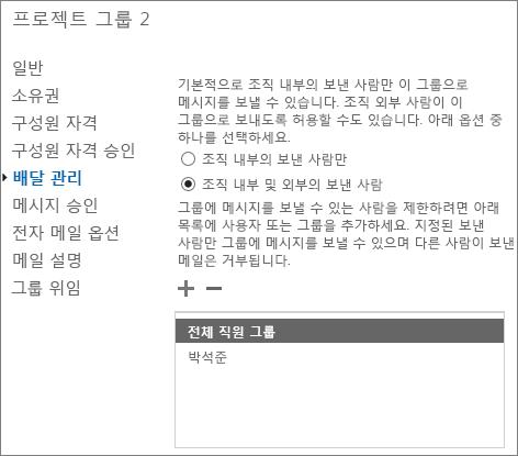 NDR 5.7.133을 해결하기 위해 허용된 외부 보낸 사람을 메일 그룹에 추가