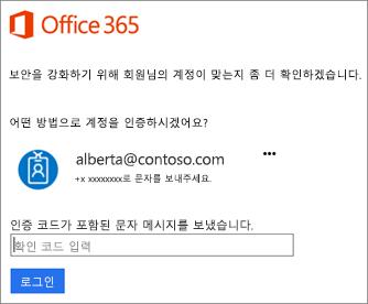 2단계 인증을 사용하여 로그인할 때 코드를 입력하라는 메시지가 나타납니다.