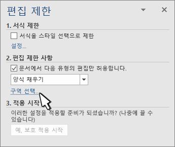Resrict 섹션 패널의 섹션 선택기