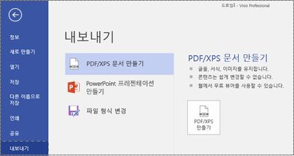 Visio의 파일 탭에 있는 PDF로 내보내기 옵션