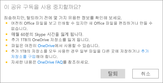 다른 사용자와 Office 365 Home 구독 사용을 중지할 때 확인 대화 상자 스크린샷