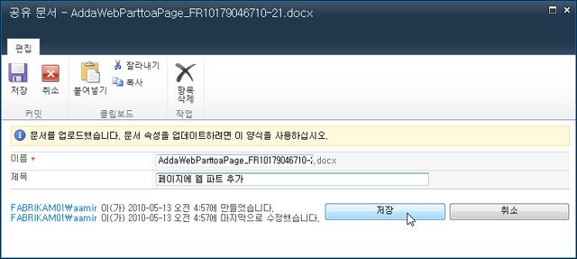 웹 파트 추가