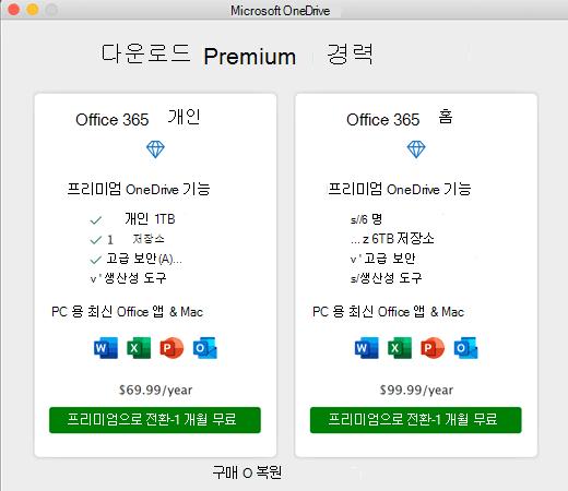 OneDrive의 스크린샷 고급 환경 대화 상자 다운로드