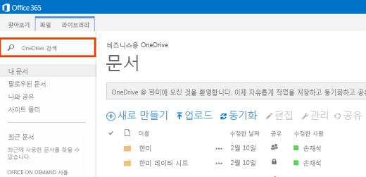 Office 365의 OneDrive 쿼리 상자 스크린샷