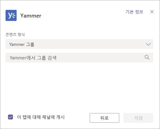 팀에 표시할 Yammer 그룹을 선택 하는 화면
