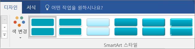 SmartArt 스타일을 클릭 합니다.