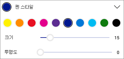 Android 용 OneDrive PDF 태그 펜 스타일