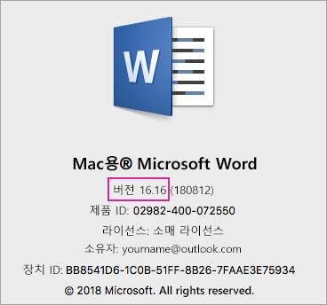 2016 - Word 정보