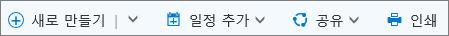Outlook.com의 일정 명령 모음