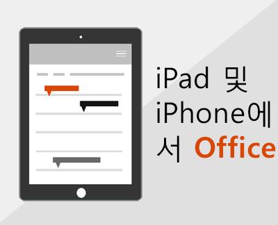 클릭하여 iOS에서 Office 앱 설정