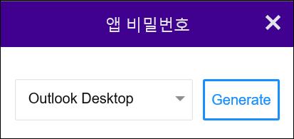Outlook 데스크톱을 선택한 다음 생성