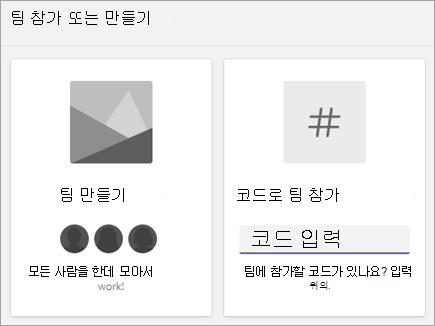 코드 타일을 사용 하 여 팀 참가에 팀 코드 입력
