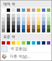 음영 메뉴