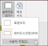 리본의 디자인 탭에서 슬라이드 크기를 선택한 다음 사용자 지정 슬라이드 크기를 선택합니다.