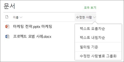 문서 라이브러리 웹 파트 표시 된 정렬, 필터 및 그룹 메뉴