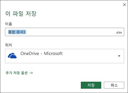Office 365용 Microsoft Excel의 저장 대화 상자