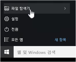 파일 탐색기가 강조 표시된 시작 메뉴