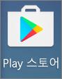 Google Play 아이콘