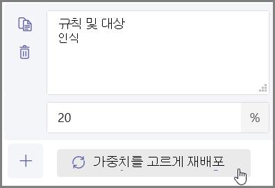 """""""가중치 균동 배분"""" 단추를 클릭하여 퍼센트와 점수를 자동으로 할당합니다."""