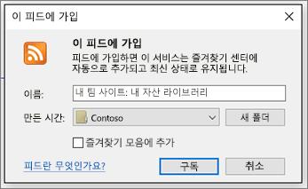 피드를 받을 폴더를 변경할 수 있는 RSS 구독 대화 상자