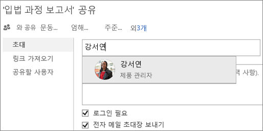 비즈니스용 OneDrive 초대 탭