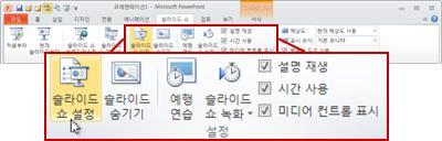 PowerPoint 2010 리본 메뉴의 슬라이드 쇼 탭에 있는 설정 그룹