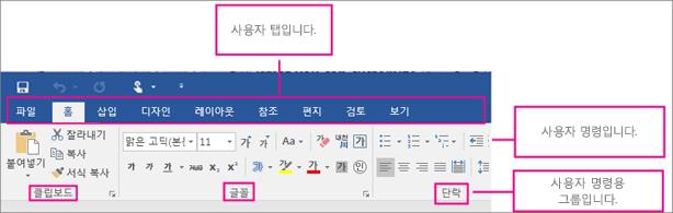 리본 메뉴의 요소를 보여 주는 그림: 탭, 명령, 그룹 명령