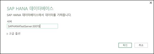 SAP HANA 데이터베이스 대화 상자