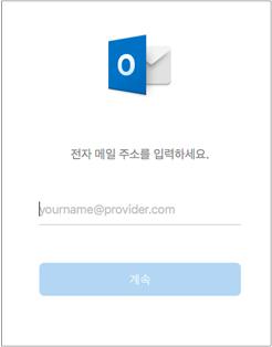 첫 번째 화면에 전자 메일 주소를 입력하라는 메시지 표시
