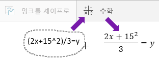 입력한 수식, 수학 단추 및 변환된 수식 표시