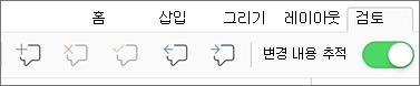 검토 탭 주석 메뉴