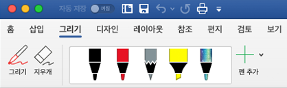 Mac 용 Office 365의 그리기 탭에 있는 펜 및 형광펜