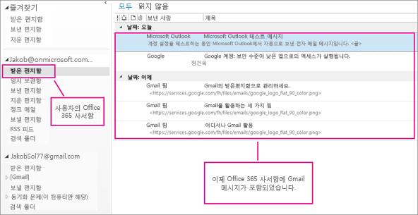 Office 365 사서함으로 전자 메일을 가져온 후에는 두 곳에 나타납니다.