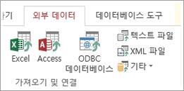 Access의 외부 데이터 탭