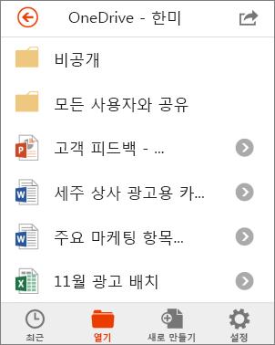 Office Mobile의 OneDrive 파일