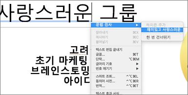 문법 제안을 보여주는 상황에 맞는 메뉴가 있는 파란색으로 강조된 단어