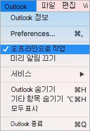 Outlook 메뉴에서 선택한 오프 라인으로 작업 옵션 표시