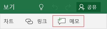 Windows 10용 Excel Mobile에서 메모 추가