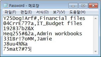 메모장 파일의 암호 목록