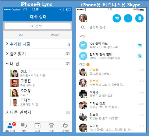 Lync와 비즈니스용 Skype의 나란히 보기 스크린샷