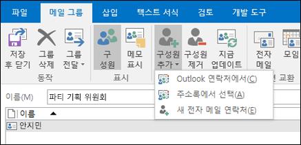 메일 그룹에 추가 하려면 구성원 추가 선택 합니다.