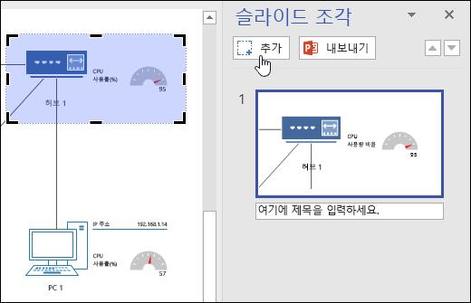 Visio의 슬라이드 조각 창 스크린샷. 추가 단추가 클릭되고 있습니다.