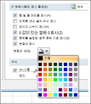 Excel 옵션 대화 상자의 눈금선 색 설정