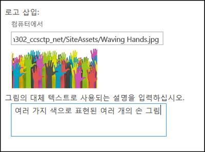 로고 이미지를 위한 대체 텍스트를 만드는 방법을 보여 주는 SharePoint Online 새 사이트 제목 및 로고 대화 상자