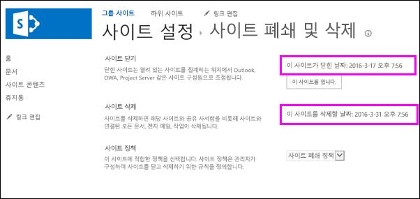 날짜를 보여주는 사이트 폐쇄 및 삭제 페이지