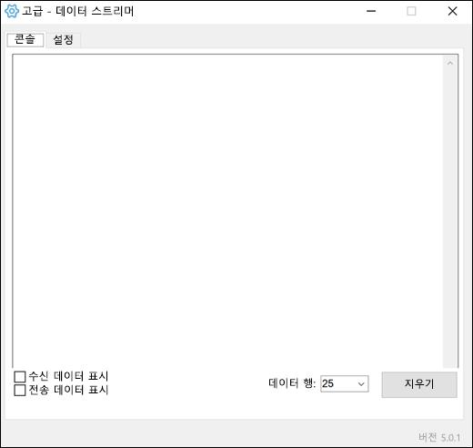 Excel 데이터 Streamer 추가 기능 고급 설정 콘솔 탭