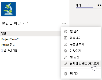 다른 옵션 메뉴에서 팀에 대 한 링크 가져오기