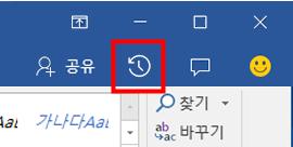 이전 버전의 Office 파일 보기