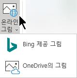 온라인 그림 드롭다운 메뉴